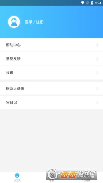 花备app v1.0.0