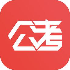 睿得公考iOS版