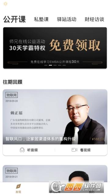 井田师兄在线app