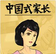 中国式家长无限悟性十六项修改器