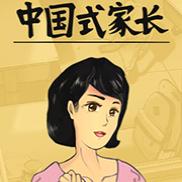 中国式家长3DM修改器+16
