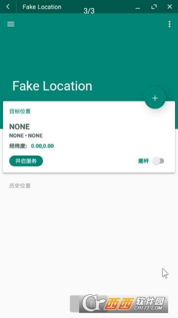 Fake Location中文版app v1.2.0.2安卓版