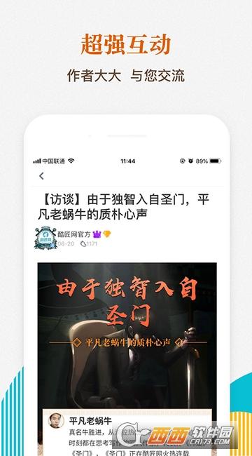 酷匠��x手�C客�舳� v2.6.4官方安卓版