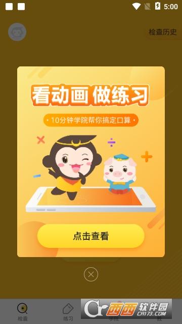 小猿口算app v2.7.1 安卓版