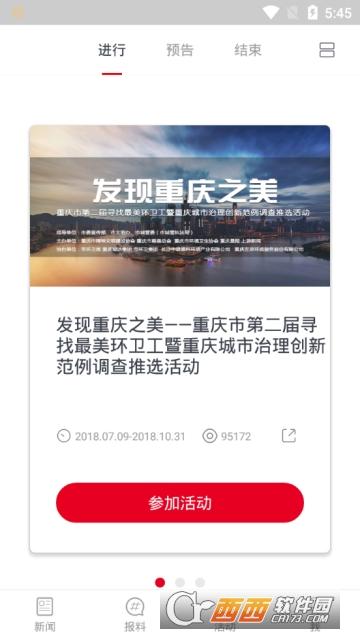 上游新闻客户端 4.4.0