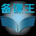 良田备课王WIFI版