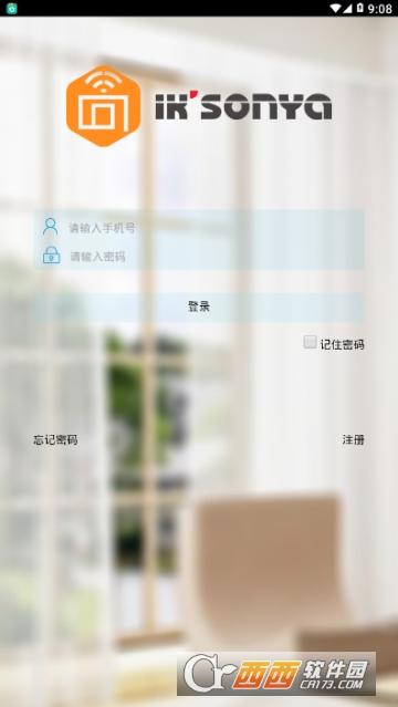 宜居宝盒(智能家居宝盒) 1.4.3安卓版