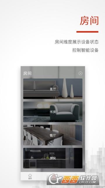 哈奇智家手机版app V2.0.1