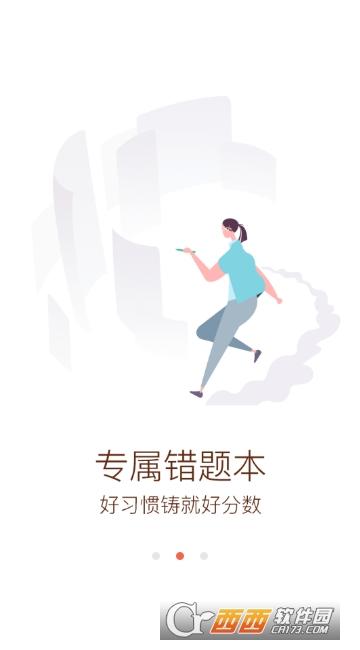 好分数app 3.13.0安卓版