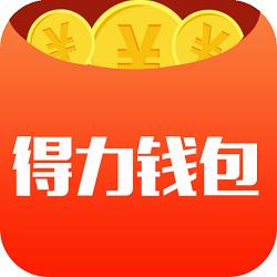 得力钱包app