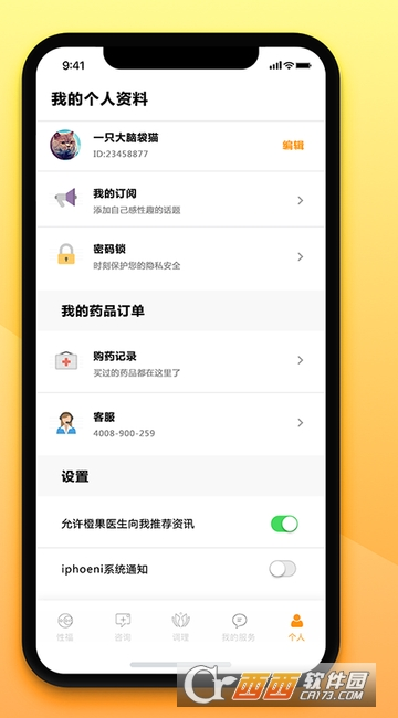 橙果医生 V3.8.7版安卓手机版