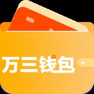 万三钱包app