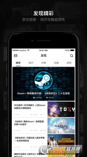 小黑盒app官方版 1.1.40安卓版