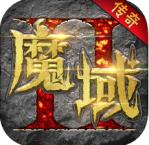 魔域Ⅱ传奇v1.0最新版