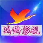 鸿鹄影视app
