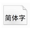 1200款最新PS设计师必备字体包