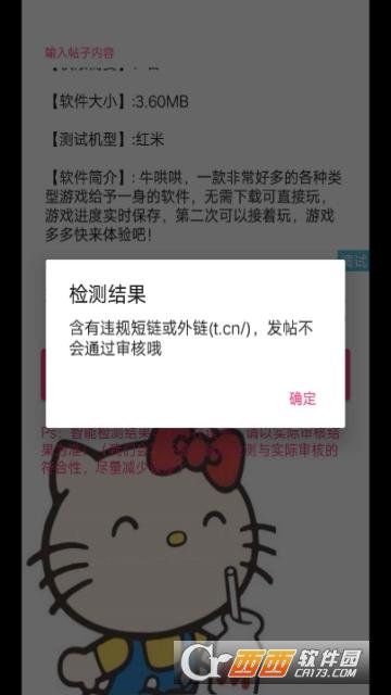 葫芦侠AI检贴app 1.0安卓版