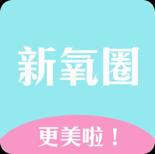 新氧圈app