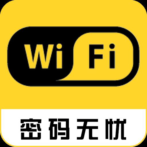 wifi密码神器(蹭网神器)