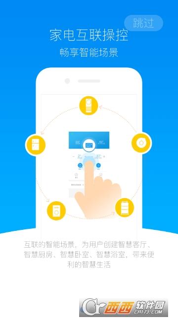 海尔优家app v5.1.1官方安卓版