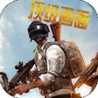 刺激战场画质助手(顶级画质)app