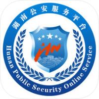 湖南公安服务平台v2.0.6 安卓版