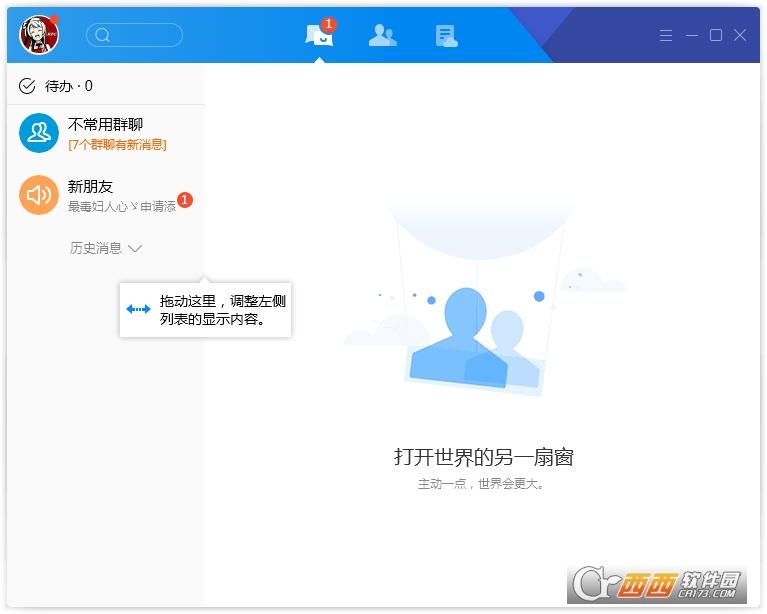 腾讯TIM电脑客户端 v2.3.0.20982 官方最新版