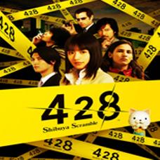 428:被封锁的涩谷汉化补丁