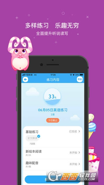 一起小学学生端app V3.4.2.1387 安卓版