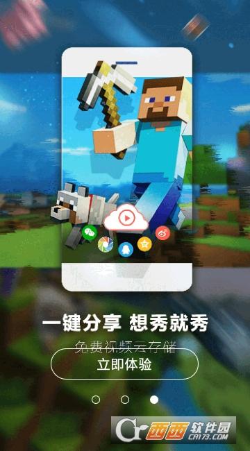 录屏大师app 3.0.6.12安卓版