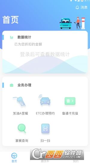 我趣开车(汽车综合服务平台) 1.3.8 安卓版