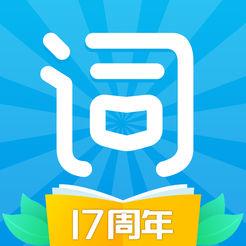 沪江开心词场V6.8.14 ios版
