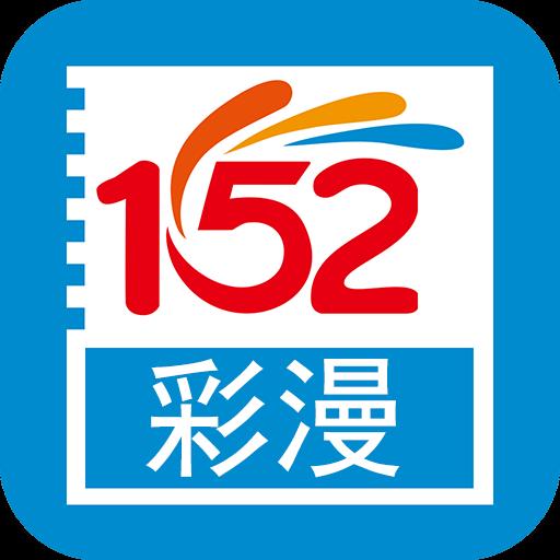 152彩漫v1.0.1