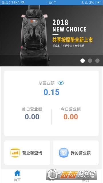 9点按摩垫app V2.7
