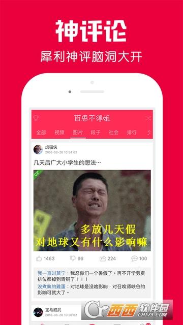 百思不得姐手机版 8.1.4 安卓版