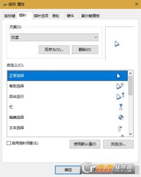 Windows极简白色鼠标指针