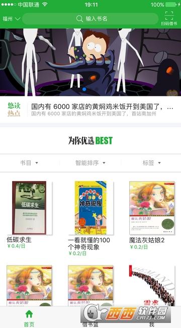 UDU悠读app 3.1.5