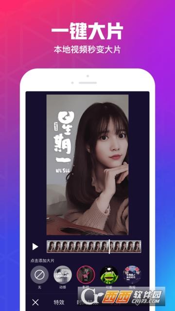 腾讯微视 4.6.1 iphone版