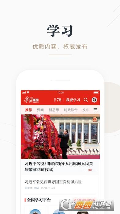 学习强国学习平台app