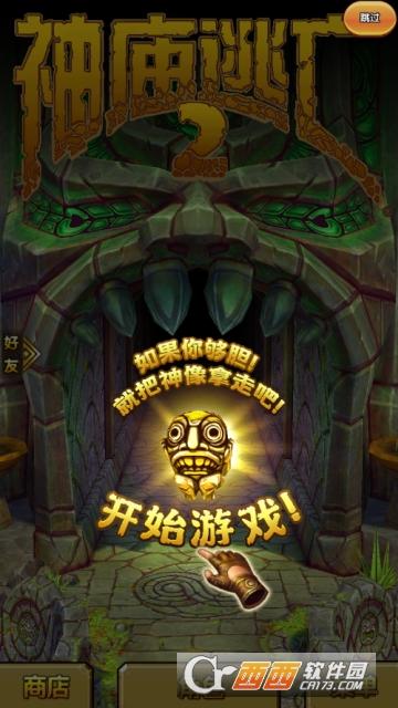 神庙逃亡2无限金币+钻石支持排位