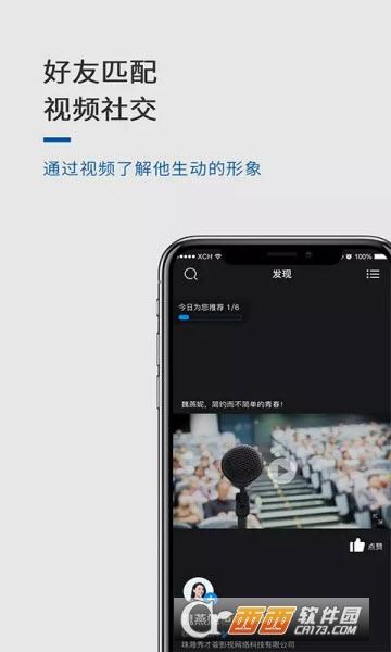 秀才荟app