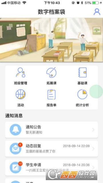 数字档案袋app