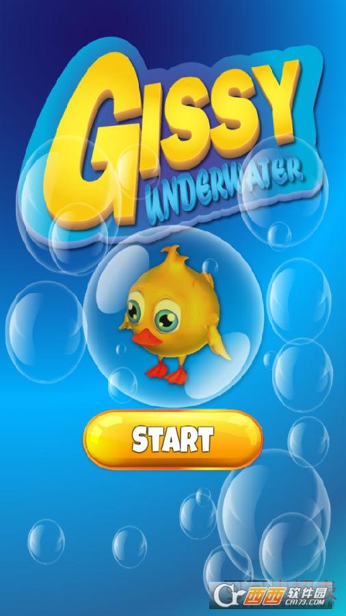 水下泡泡逃生