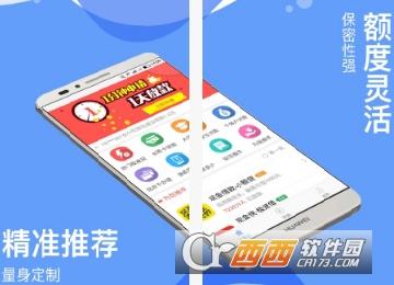 360微零花app