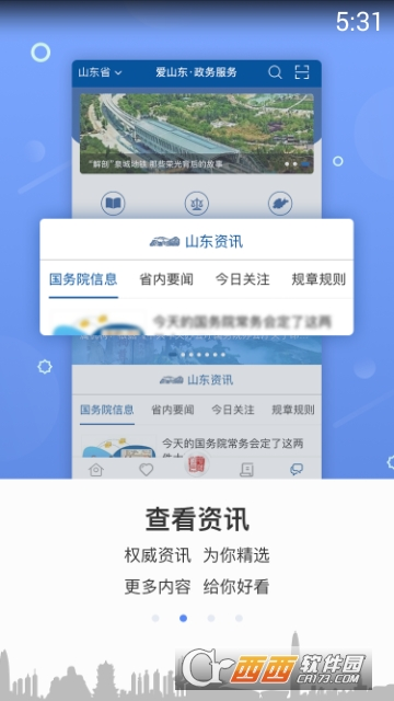 爱山东政务服务app