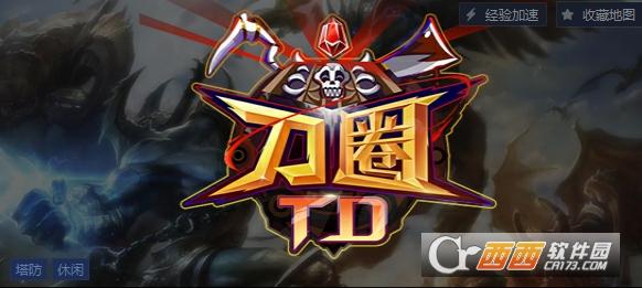 刀圈TD正式版