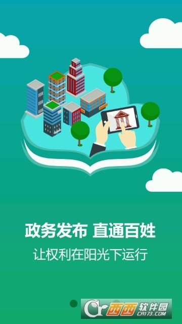 横县云app