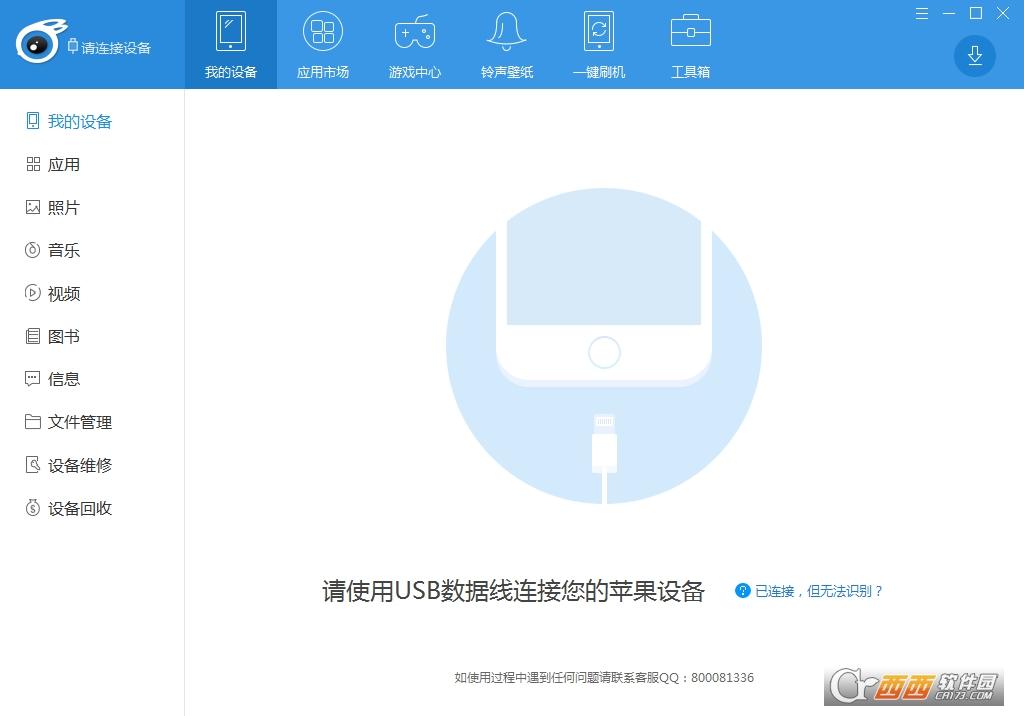 iTools越狱版安装器