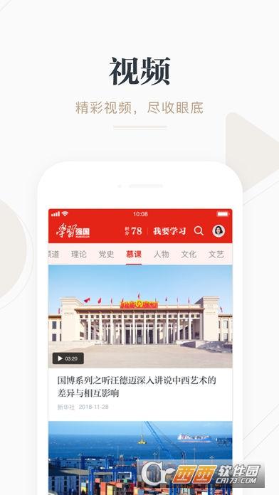 学习强国学习平台app v2.13.1 安卓版