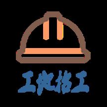 安全帽(建筑工人找活软件)